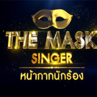 The Mask Single